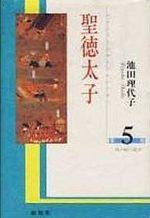 Shôtoku Taishi 5 Manga