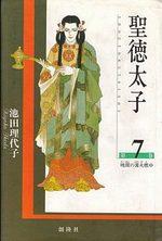 Shôtoku Taishi 7 Manga