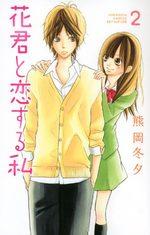 I love Hana-kun 2
