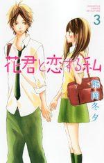 I love Hana-kun 3