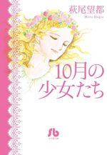 Jûgatsu no Shôjotachi 1 Manga