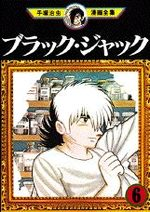 Black Jack - Kaze Manga 6