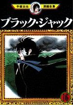 Black Jack - Kaze Manga 16
