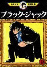 Black Jack - Kaze Manga 18