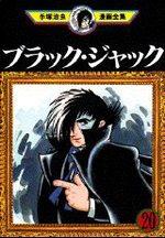 Black Jack - Kaze Manga 20
