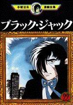 Black Jack - Kaze Manga 22
