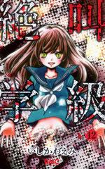 Scary Lessons 12 Manga