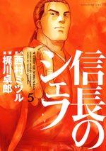 Le Chef de Nobunaga 5 Manga