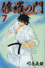 couverture, jaquette Shura no Mon - Dai ni Mon 7