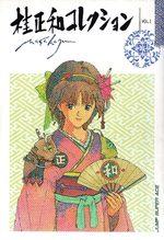Katsura Masakazu Collection 1 Manga