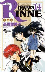 Rinne 14 Manga