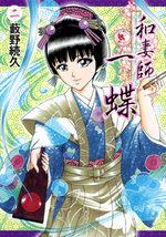 Wazumashi Kazuha 2 Manga