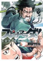 Supinamarada! 5 Manga