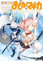 Puella Magi Madoka Magica - The Different Story 2 Manga