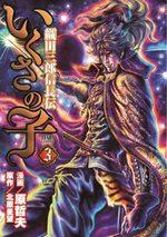 Ikusa no Ko -Oda Saburô Nobunaga Den- 3 Manga