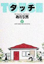 Touch - Theo ou la batte de la victoire 1 Manga