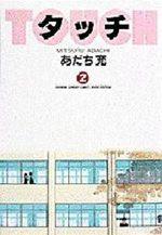 Touch - Theo ou la batte de la victoire 2 Manga