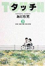 Touch - Theo ou la batte de la victoire 5 Manga