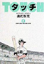 Touch - Theo ou la batte de la victoire 8 Manga