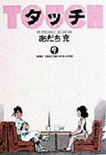 Touch - Theo ou la batte de la victoire 9 Manga