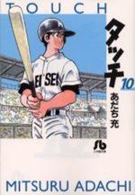 Touch - Theo ou la batte de la victoire 10 Manga