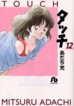 Touch - Theo ou la batte de la victoire 12 Manga