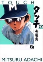 Touch - Theo ou la batte de la victoire 13 Manga