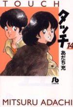 Touch - Theo ou la batte de la victoire 14 Manga