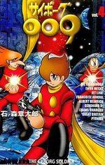 Cyborg 009 4 Manga