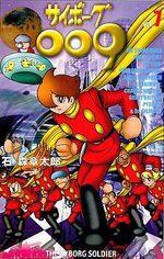 Cyborg 009 7 Manga