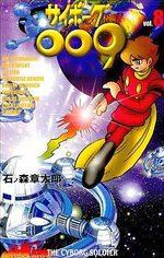 Cyborg 009 8 Manga