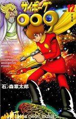 Cyborg 009 12 Manga