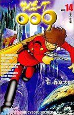 Cyborg 009 14 Manga