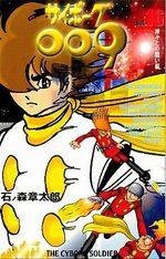Cyborg 009 16 Manga
