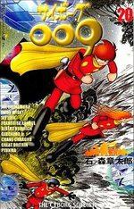 Cyborg 009 20 Manga