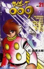 Cyborg 009 21 Manga