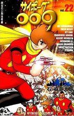 Cyborg 009 22 Manga