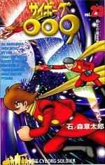 Cyborg 009 23 Manga