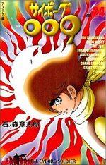 Cyborg 009 24 Manga