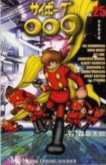 Cyborg 009 25 Manga