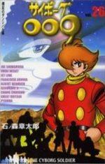 Cyborg 009 26 Manga