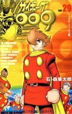 Cyborg 009 29 Manga