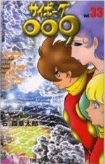 Cyborg 009 33 Manga