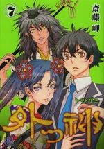 Totsugami 7 Manga