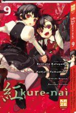 Kure-nai 9 Manga
