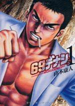 69 Denashi 1 Manga