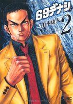 69 Denashi 2 Manga