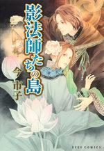 Kagebôshi-tachi no Shima 1 Manga