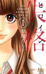 No Longer Heroine 1 Manga