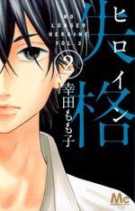 No Longer Heroine 2 Manga